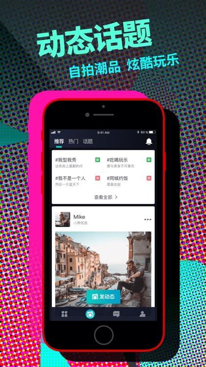 青红-gay交友男男恋爱社区 screenshot-3