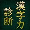 漢字力診断 - iPhoneアプリ