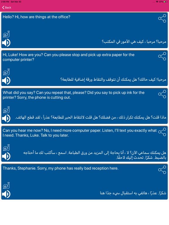 تعلم اللغة الإنجليزية بالصوت screenshot 10