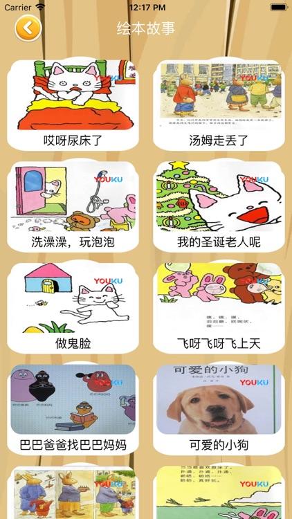 宝宝学英语-儿童英语早教儿歌多多 screenshot-3