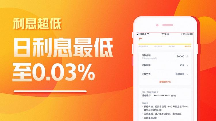 榕树贷款-借钱借款必备APP screenshot-3