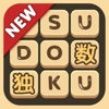 Sudoku - number puzzle games - iPadアプリ