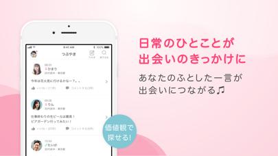 ワクワク-恋人募集の出会い系マッチングアプリ! ScreenShot4