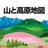 山と高原地図 - iPhoneアプリ