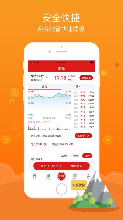 红盘策略宝-股票点买策略软件 screenshot-3