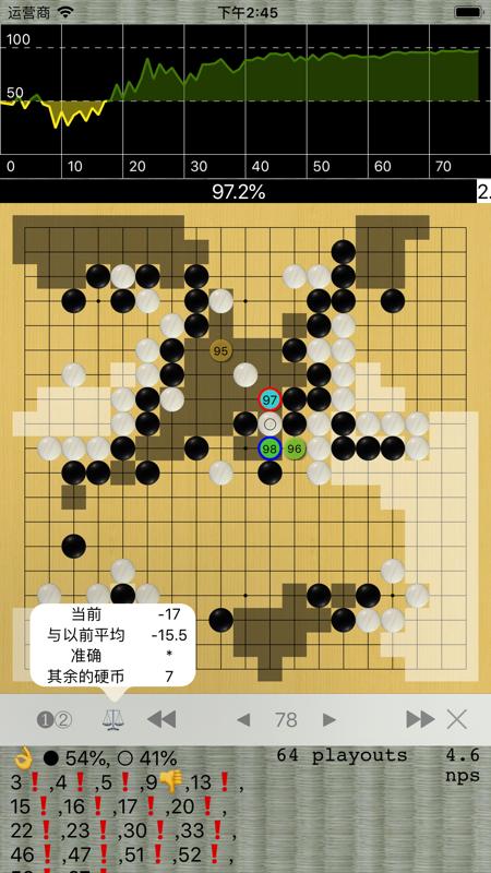 围棋老师电脑版截图4