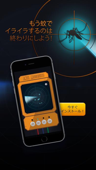 蚊撃退アプリのおすすめ画像1