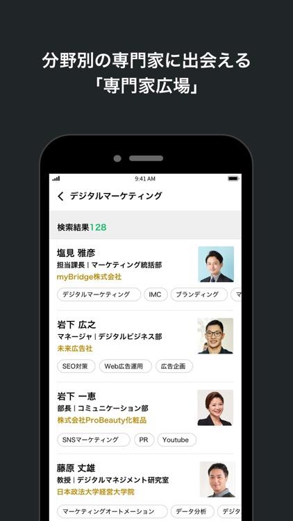 myBridge - 名刺管理アプリ by LINE screenshot-9