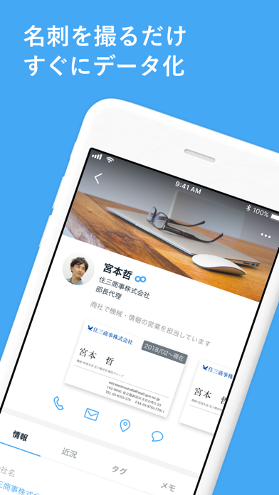 Eight - シェアNo.1名刺アプリ ScreenShot1