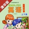 小学英语一年级上下册清华大学版