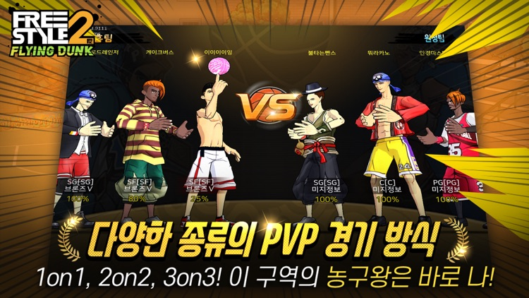 프리스타일2:플라잉덩크 screenshot-5