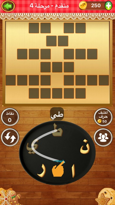 أبجدهوز - لعبة تحدي كلماتلقطة شاشة4