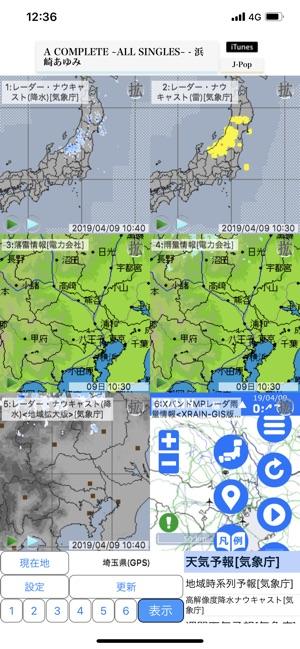 気象庁 雨雲 レーダー