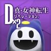 D×2 真・女神転生 リベレーション【戦略バトルRPG】 - iPhoneアプリ