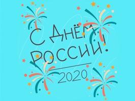 С Днем России - спасибо!