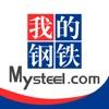 我的钢铁_大宗商品行情在线报价的专业软件
