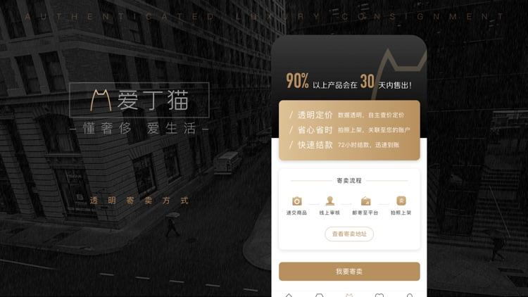 爱丁猫-专业奢侈品鉴定寄卖平台 screenshot-4