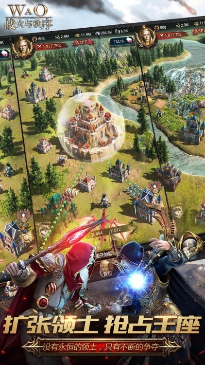 战火与秩序——三周年庆典 screenshot-5