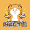 THAT FISH CORPORATION - Lan Lan Cat 13 (Thailand)  artwork