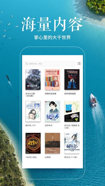 多看阅读-小米集团的阅读App