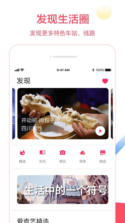 Shanghai Metro DADUHUI screenshot-3