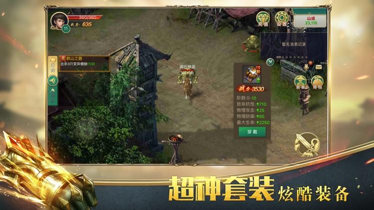 龙魂至尊-全新RPG手游 screenshot-3