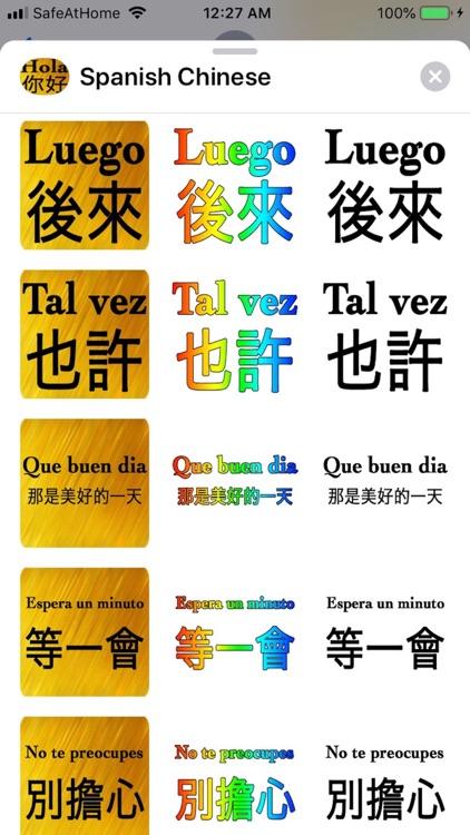 Spanish Chinese screenshot-9