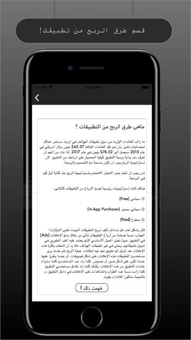 برمج screenshot four