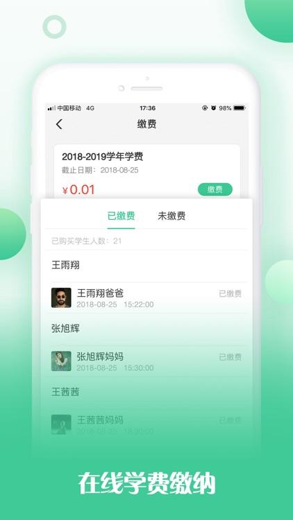校加家 screenshot-2