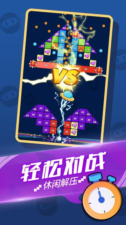 全民消砖块 screenshot-6
