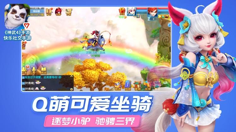 神武4 screenshot-4