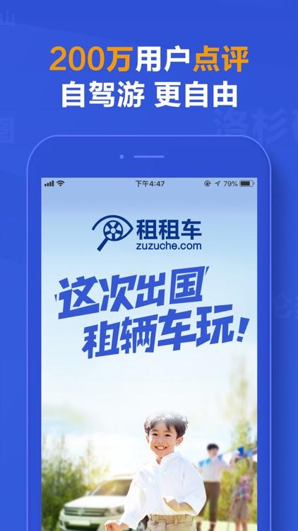 租租车-全球华人租车自驾平台 screenshot-4