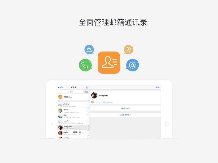 QQ邮箱HD