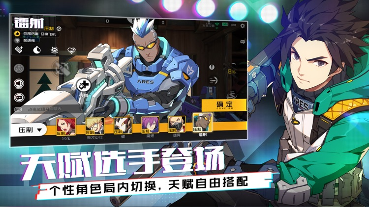 王牌战士 screenshot-5
