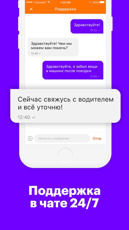 Ситимобил – дешевое такси screenshot-8