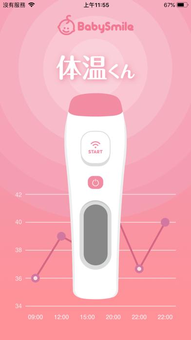 体温くん シースター体温計専用アプリのおすすめ画像1