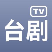 台剧TV-热播台剧交流社区