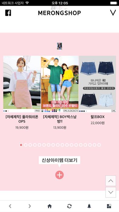 メロンショップ: 韓国ファッション通販 MERONGSHOPのおすすめ画像5