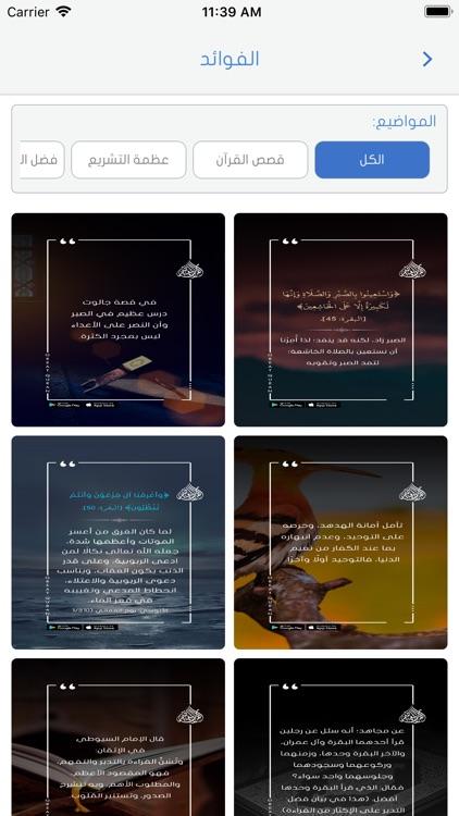 القرآن العظيم | Great Quran screenshot-5