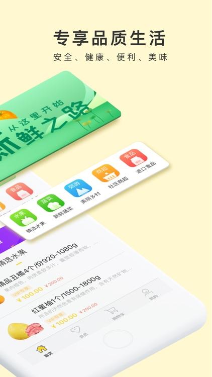便利公社 screenshot-1