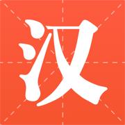 盘铭汉语字典-中文字典词典古诗词大全