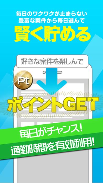 ポイントリーダー ニュースで貯めるまとめアプリのおすすめ画像3
