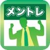 面接トレーニング(メントレ)