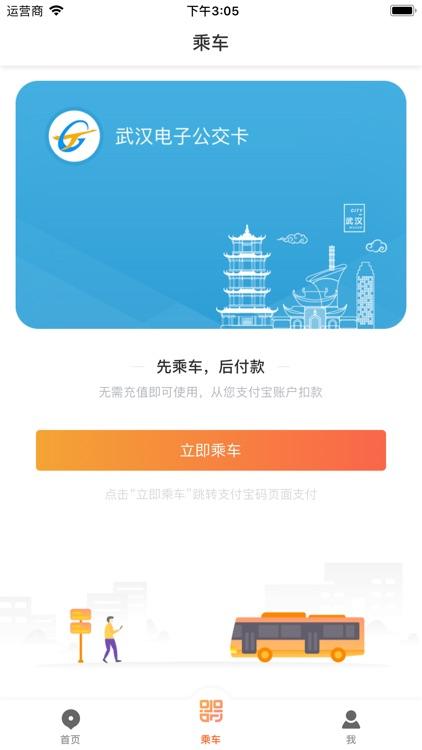 武汉智能公交—公交全程服务 screenshot-3