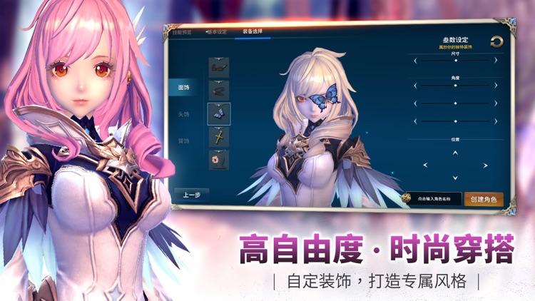 幻想神域2 screenshot-4