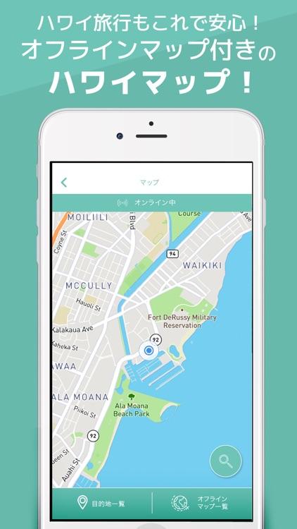 HAWAIICO(ハワイコ) - ハワイ旅行の便利アプリ - screenshot-6