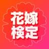 クイズ検定 for 五等分の花嫁(ごとうぶんのはなよめ) - iPadアプリ