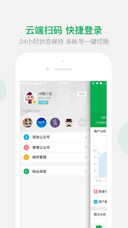 微小宝公众号助手-为公众平台开发的手机版