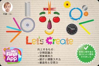 Let's Createのおすすめ画像1