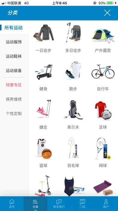 Screenshot of 迪卡侬商城 App